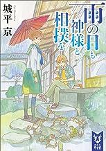 表紙: 雨の日も神様と相撲を (講談社タイガ) | 城平京