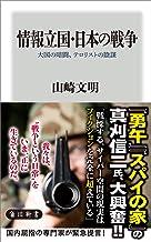 表紙: 情報立国・日本の戦争 大国の暗闘、テロリストの陰謀 (角川新書) | 山崎 文明