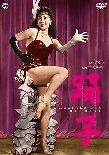 踊子 [DVD]