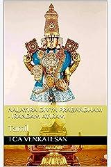 Nalayira Divya Prabandham - Irandam Ayiram: Tamil (Divya Prabandham - Tamil) (Tamil Edition) Kindle Edition