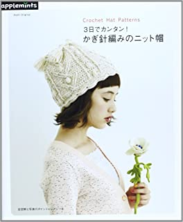 anime crochet hat patterns