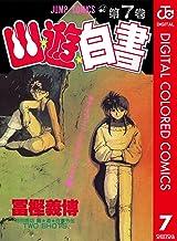 表紙: 幽★遊★白書 カラー版 7 (ジャンプコミックスDIGITAL) | 冨樫義博