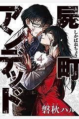 屍町アンデッド 4巻 (マッグガーデンコミックスBeat'sシリーズ) Kindle版
