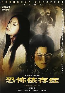 恐怖依存症 [DVD]