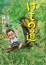 表紙: けもの道 (角川文庫) | 藤村 忠寿
