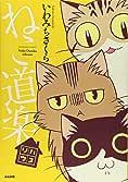 ねこ道楽 リハウス (ぶんか社コミックス)