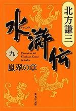 表紙: 水滸伝 九 嵐翠の章 (集英社文庫) | 北方謙三