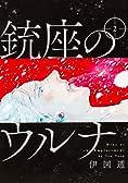 銃座のウルナ 2 (ビームコミックス)