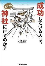 表紙: 成功している人は、どこの神社に行くのか?   八木 龍平