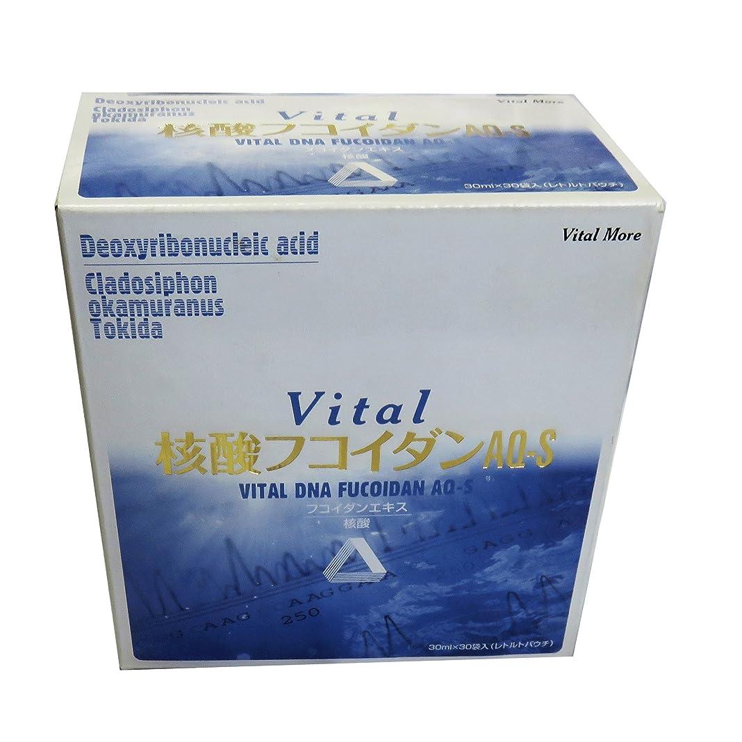 アセトラップ人生を作るVital-核酸フコイダン AQ-S 3個セット