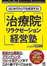 表紙: はじめての人でも成功する! 治療院リラクゼーション経営塾 | 花谷博幸