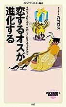 表紙: 恋するオスが進化する (メディアファクトリー新書)   宮竹 貴久
