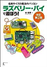 表紙: ラズベリー・パイ で遊ぼう! 改訂第2版(固定レイアウト版) | 林 和孝