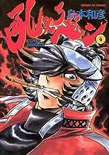 表紙: 吼えろペン(4) (サンデーGXコミックス) | 島本和彦