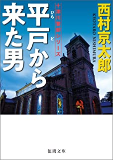 平戸から来た男 (徳間文庫)