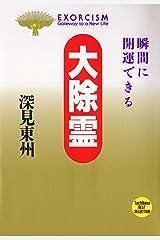 大除霊 EPUB版 スーパー開運 (たちばなベスト・セレクション) Kindle版