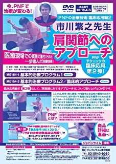 PNF の 治療技術 : 臨床応用 編2 「 肩関節 への アプローチ 」 [ 理学療法 DVD 番号 me154 ]