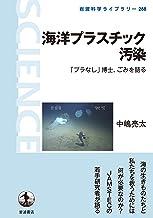 表紙: 海洋プラスチック汚染 「プラなし」博士、ごみを語る (岩波科学ライブラリー) | 中嶋 亮太
