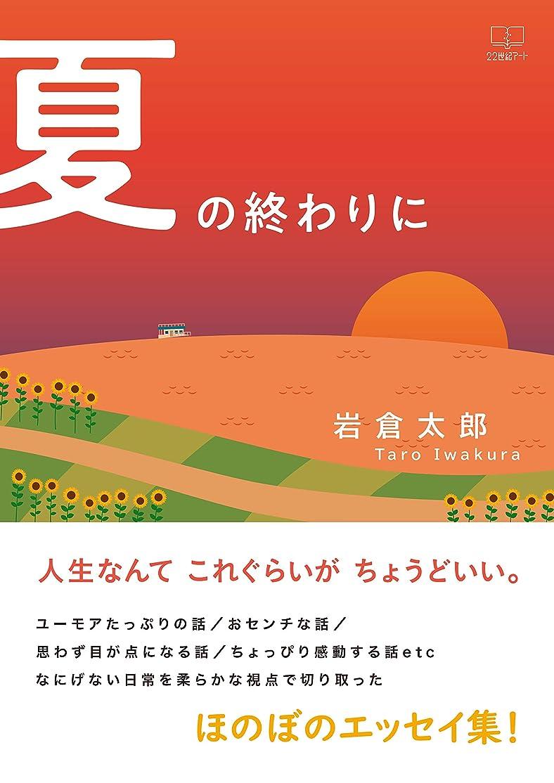 アラーム卒業記念アルバム図書館夏の終わりに【電子書籍版】 (22世紀アート)
