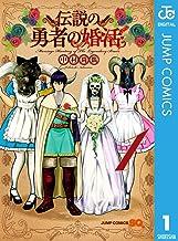 表紙: 伝説の勇者の婚活 1 (ジャンプコミックスDIGITAL) | 中村尚儁