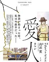 表紙: 愛人 ラマン (トーチコミックス)   高浜寛