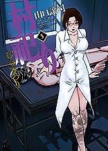 表紙: 村祀り 5巻 (芳文社コミックス) | 木口銀