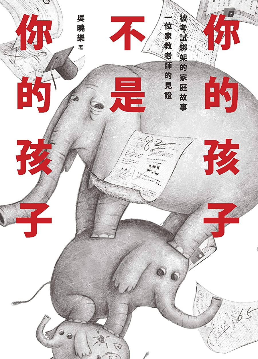 さらにホバー評議会你的孩子不是你的孩子: 被考試綁架的家庭故事──一位家教老師的見證 (Traditional Chinese Edition)