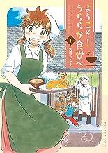 表紙: ようこそ!うららか食堂ヘ(1) (思い出食堂コミックス) | 矢直ちなみ