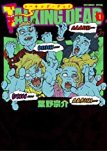 表紙: TALKING DEAD (ビッグコミックススペシャル) | 葉野宗介