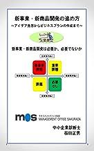 新事業・新商品開発の進め方: アイデア発想からビジネスプランの作成まで 経営を考える (経営ブックス)