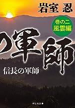 表紙: 信長の軍師 巻の二 風雲編 (祥伝社文庫) | 岩室忍