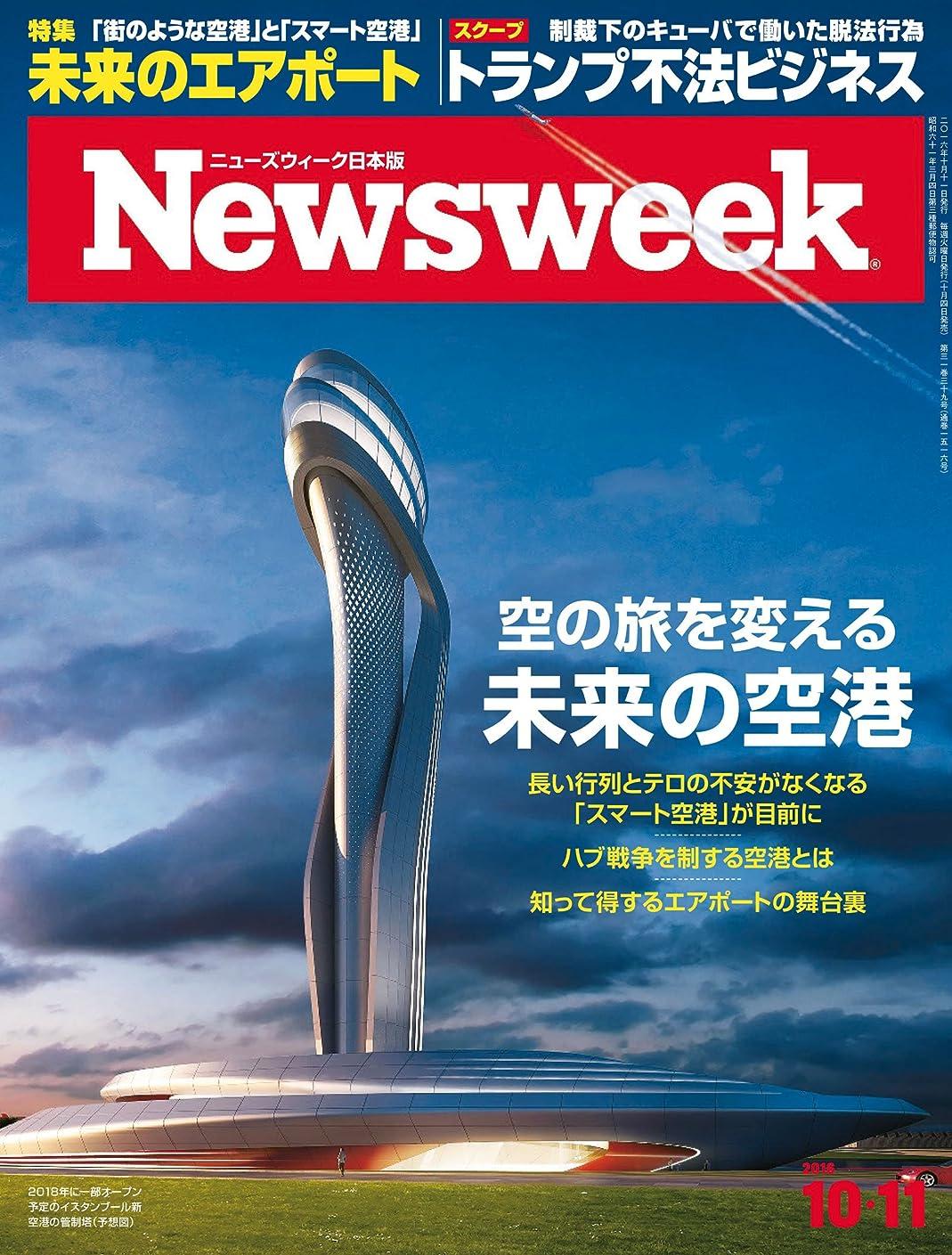 ルート保護するブランド名週刊ニューズウィーク日本版「特集:空の旅を変える未来の空港」〈2016年10/11号〉 [雑誌]