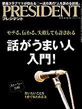 表紙: PRESIDENT (プレジデント) 2018年 12/17号 [雑誌] | PRESIDENT 編集部