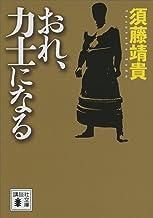 表紙: おれ、力士になる (講談社文庫) | 須藤靖貴