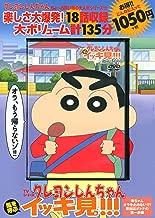 TVシリーズ クレヨンしんちゃん 嵐を呼ぶ イッキ見!!!母ちゃんオラを止めないで! 家出はオトナの第一歩編 (<DVD>)