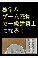 「独学&ゲーム感覚」で一級建築士になる! Kindle版
