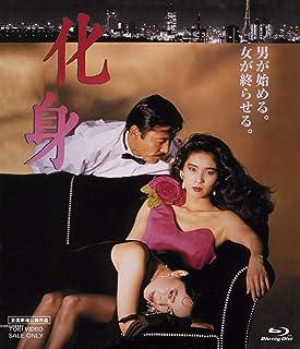 化身 [Blu-ray]