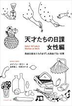 表紙: 天才たちの日課 女性編 天才たちの日課 女性編 | メイソン・カリー