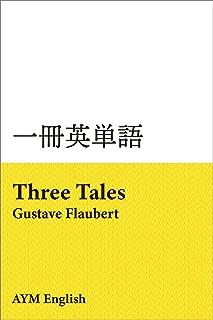 一冊英単語 三つの物語 / ギュスターヴ・フローベール: 名著で英語多読
