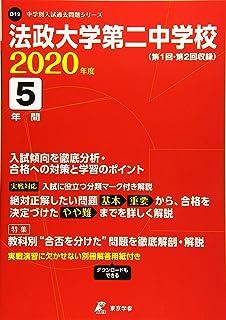 法政大学第二中学校 2020年度用 《過去5年分収録》 (中学別入試問題シリーズ O19)