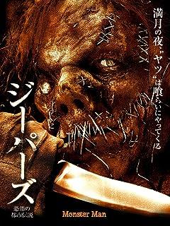 ジーパーズ 恐怖の都市伝説 Monster Man