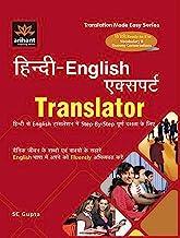 Hindi-English Expert Translator Hindi se English Translation Mai Step-By-Step Purn Dakshta Ke Liye