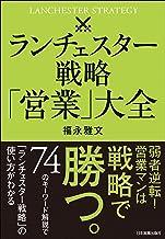 表紙: ランチェスター戦略「営業」大全 | 福永雅文