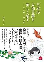 表紙: 日本の大和言葉を美しく話す―こころが通じる和の表現 | 高橋こうじ