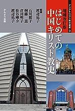 増補改訂版 はじめての中国キリスト教史 アジアキリスト教史叢書