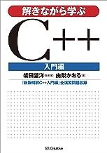 表紙: 解きながら学ぶC++ 入門編   柴田 望洋