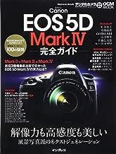 キヤノン EOS 5D Mark IV 完全ガイド (インプレスムック DCM MOOK)