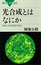 表紙: 光合成とはなにか 生命システムを支える力 (ブルーバックス) | 園池公毅