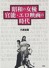 昭和の女優 官能・エロ映画の時代