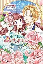 表紙: 王子様と薔薇のサンドリヨン (マリーローズ文庫)   neco